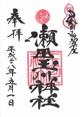 瀬田玉川神社御朱印