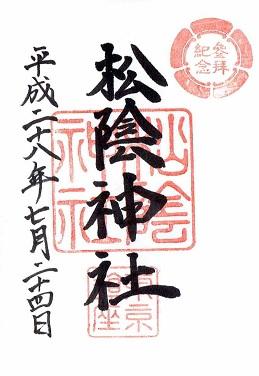 松陰神社(東京都世田谷区)御朱印