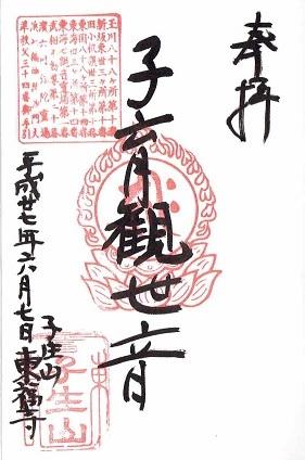 東福寺御朱印