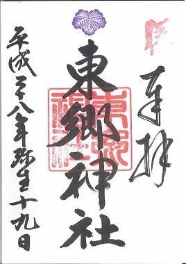 東郷神社御朱印