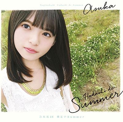 乃木坂46「裸足でSummer」Type-A