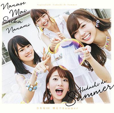 乃木坂46「裸足でSummer」Type-B