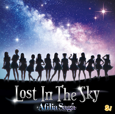 Afilia Saga「Lost In The Sky」