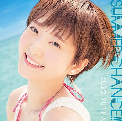 久保ユリカ「SUMMER CHANCE!! 」初回限定盤(DVD付)