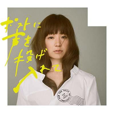 YUKI「ポストに声を投げ入りて」(初回生産限定盤)(DVD付)