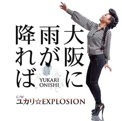 大西ユカリ「大阪に雨が降れば」