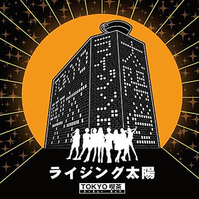 TOKYO喫茶「ライジング太陽」 (通常盤)