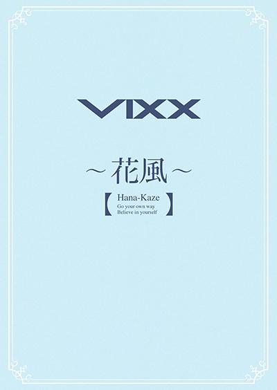 VIXX「花風」(初回限定盤B)