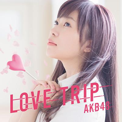 AKB48 「LOVE TRIP しあわせを分けなさい」Type A 初回限定盤