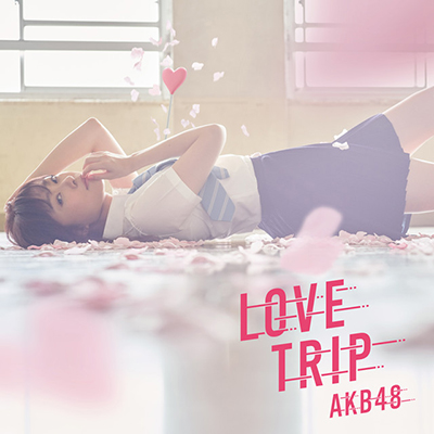 AKB48 「LOVE TRIP しあわせを分けなさい」Type A 通常盤