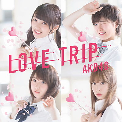 AKB48 「LOVE TRIP しあわせを分けなさい」Type E 初回限定盤