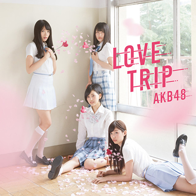 AKB48 「LOVE TRIP しあわせを分けなさい」Type D 通常盤