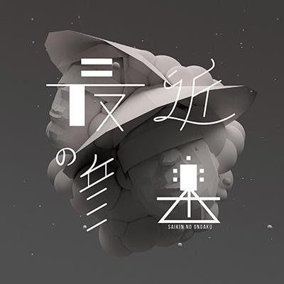 シェンフーシュバイツ「最近の音楽」