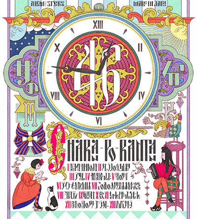 チャラン・ポ・ランタン「女の46分」(CD+BD)