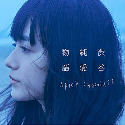 SPICY CHOCOLATE「渋谷純愛物語」