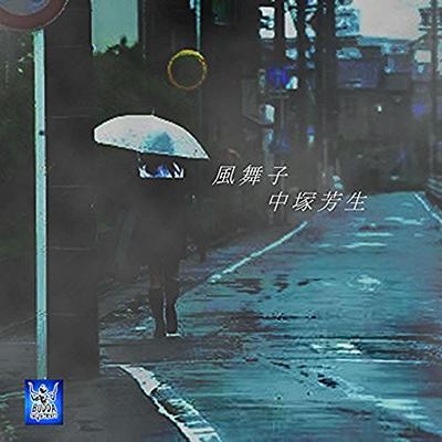中塚芳生「風舞子」