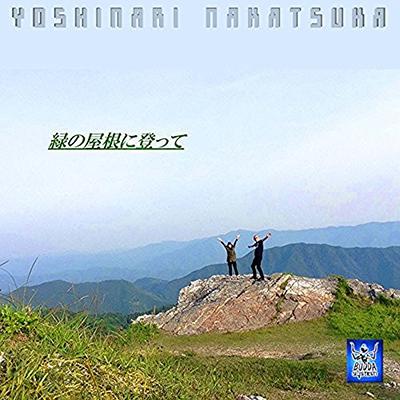 中塚芳生「緑の屋根に登って」