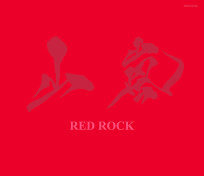 山嵐「RED ROCK」