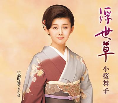 小桜舞子「浮世草」
