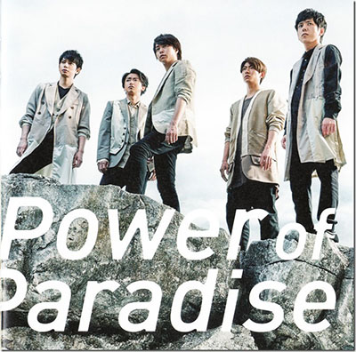 嵐「Power of the Paradise」