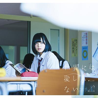 欅坂46「世界には愛しかない」(TYPE-A)(DVD付)