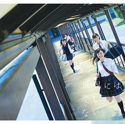 欅坂46「世界には愛しかない」(TYPE-B)(DVD付)