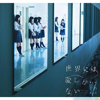 欅坂46「世界には愛しかない」(TYPE-C)(DVD付)