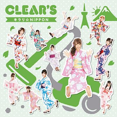 CLEAR'S 「キラリ☆NiPPON」(通常盤)(選抜メンバー1位メインジャケ)