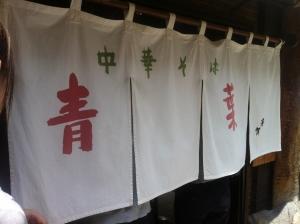 1605青葉 中野駅 (2)