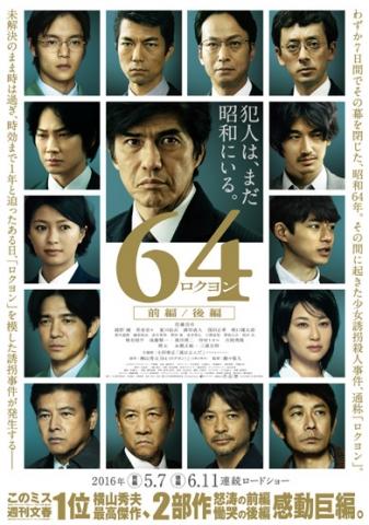 64-movie_thumb.jpg