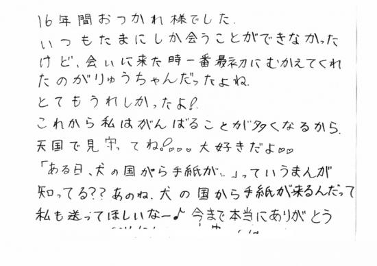 tegami02.jpg