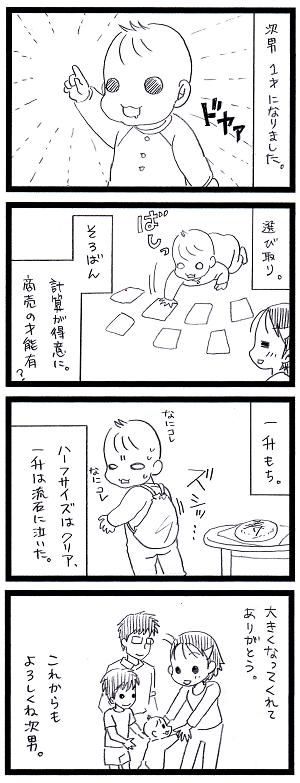 20160504_mini.png