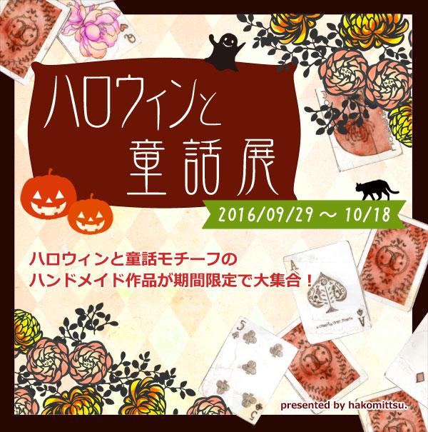 ハロウィン童話展600