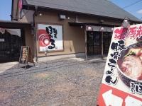 茨城県 グルれぽ