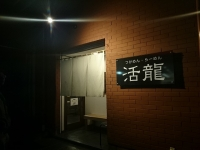 茨城県 麺 外食 インスパイア系