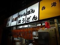 Kunny'z チェイサー 整備 麺