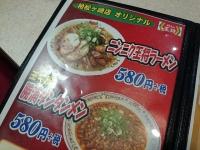 外食 麺 中華