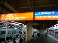 茨城県 つくば駅 電車 移動