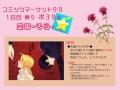 C90_おしながき_01