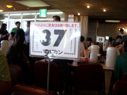 昭和レトロなテーブル番号札