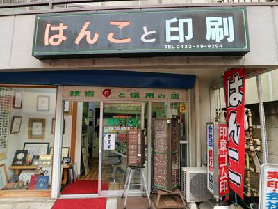 三鷹の印鑑・はんこ専門店【相原天文堂】店舗外観