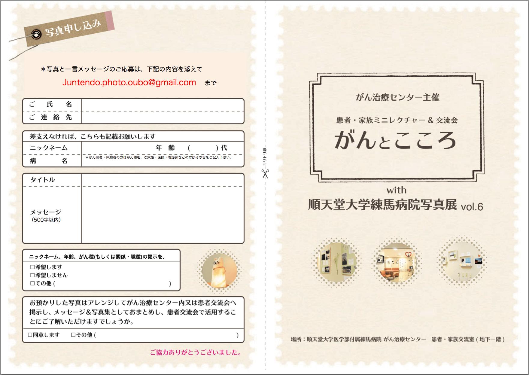 順天堂写真展 vol.6 a