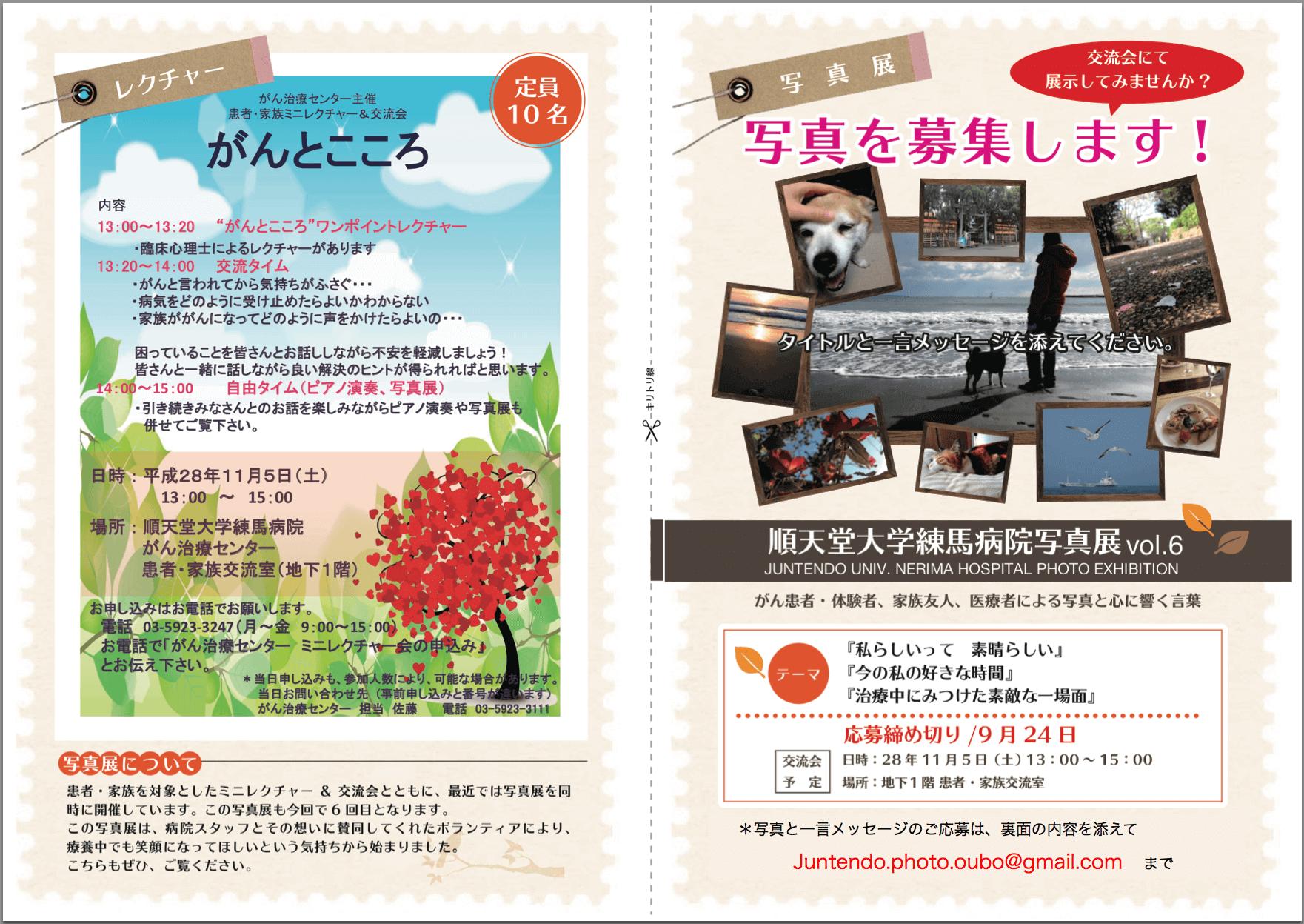順天堂写真展 vol.6 b