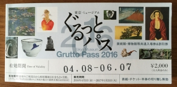 guruttopass201604.jpg