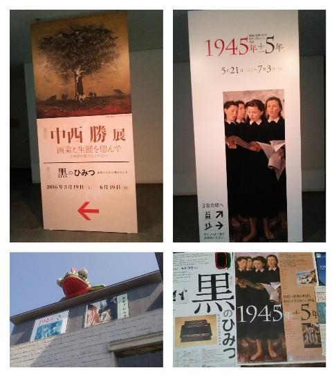 平成28年5月23日神戸美術館
