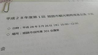 平成28年5月26日姫路市会議
