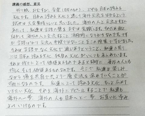 平成28年6月22日レポート3