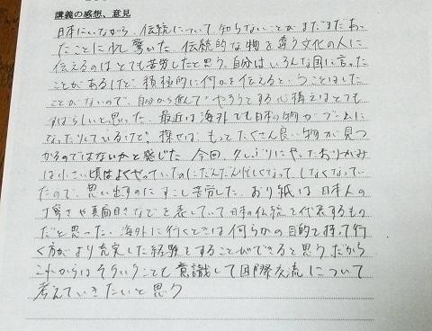 平成28年6月22日レポート4
