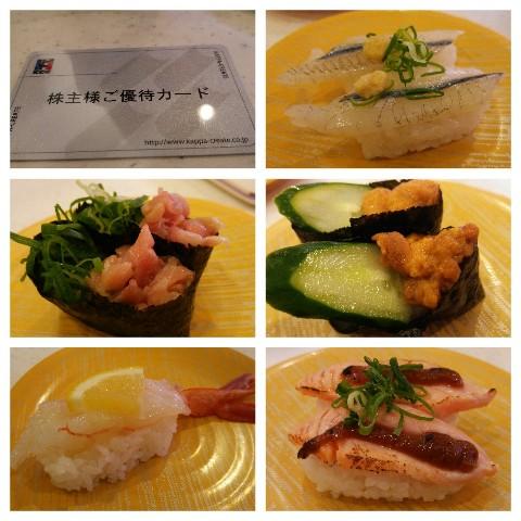 平成28年6月22日カッパ寿司2