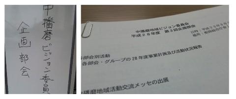 平成28年8月2日企画部会議